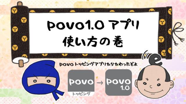 povo1.0アプリ